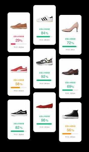 相性度の高い順におすすめの靴がリストアップされているスマホの画面